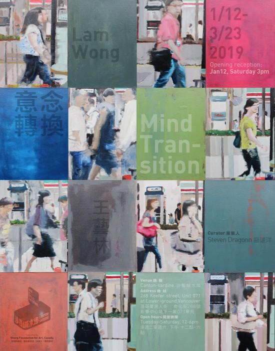 Lam Wong-展览海报2