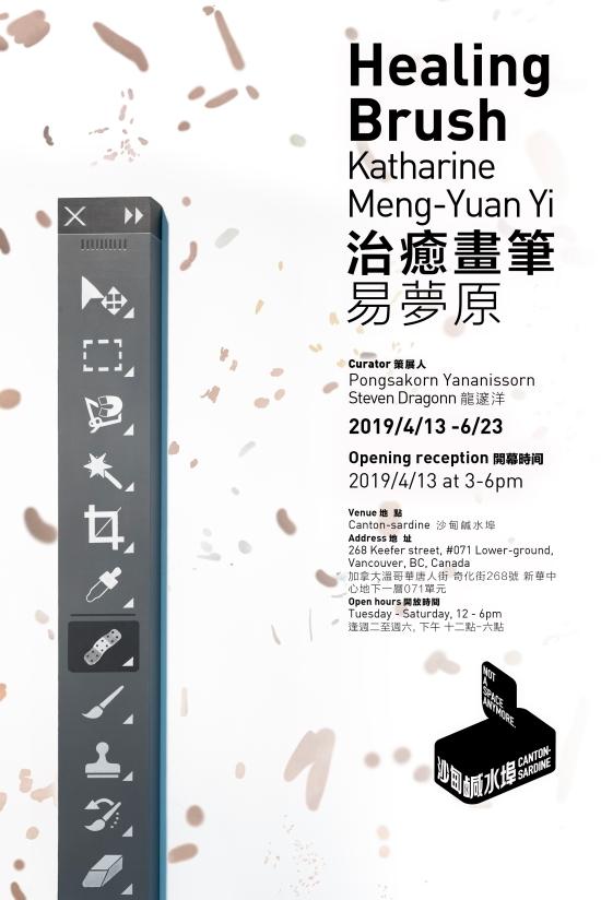 易夢原-展览海报(网络版)